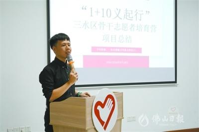 """投身公益14年 """"90后""""劉智豪成三水五萬余名志愿者""""大管家"""""""