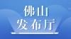 """佛山100億元""""文旅e貸""""助力企業復工復產 最快兩日放款"""