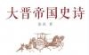 張況歷史文化長詩《大晉帝國史詩》出版