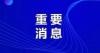 快訊:今年溫網因新冠肺炎疫情取消 為二戰后首次