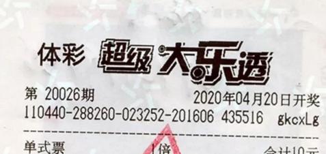 """佛山""""錦鯉""""中體彩大獎!977萬元!"""