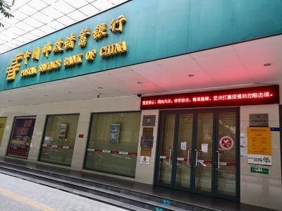 郵儲銀行佛山市分行:助力青年企業家復工復產