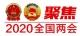 5月28日,李克强总理将出席记者会并回答中外记者提问