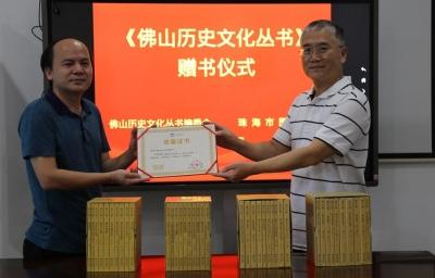 《鸿运国际欢迎你历史文化丛书》入藏珠海市图书馆