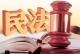 離婚設30天冷靜期 民法典將給百姓生活帶來哪些變化?
