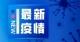 疫情通報|北京連續兩天出現確診病例