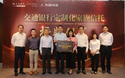 交通銀行與華昌鋁業舉行定制化家族信托授牌儀式