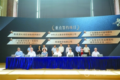 十大重点项目落户广东金融高新区  总投资近百亿元