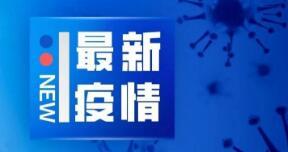 疫情通报   广东新增境外输入确诊病例1例