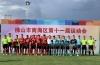 开波啦!南海区运动会成年组男子足球赛火热开赛