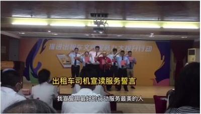 """佛山首家巡游出租车网约平台""""飞鸿出行""""上线"""