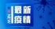 疫情通报|广东省新增境外输入无症状感染者7例