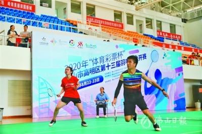 高明区第十三届羽毛球公开赛 近200名选手决高下