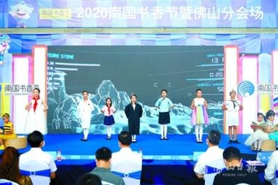 2020南国书香节暨佛山分会场活动在高明启动