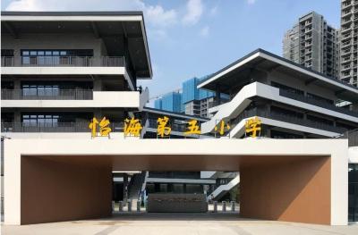 南海11所新建扩建学校9月投用  新增学位逾13000个