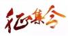 佛山首屆漫畫大展征稿  11月1日截稿