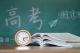 2021年高考報名時間定在11月1日~10日