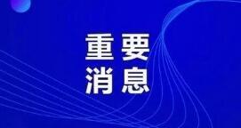 """2020年佛山企业家·市长面对面协商座谈会今日召开 谋划""""十四五""""发展"""