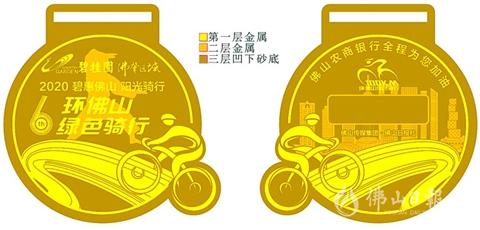 2020環佛山綠色騎行紀念獎牌設計出爐
