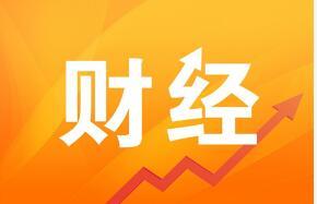 我国8月份工业利润稳定增长