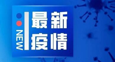 疫情通报|广东省新增境外输入确诊病例2例,新增境外输入无症状感染者11例