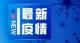 疫情通報 廣東省新增境外輸入確診病例2例,新增境外輸入無癥狀感染者11例