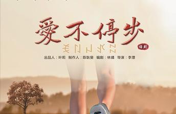 禪城區首屆戲劇文化周昨晚拉開帷幕