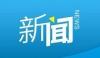 中国青创板项目落地示范区(禅城)服务中心成立