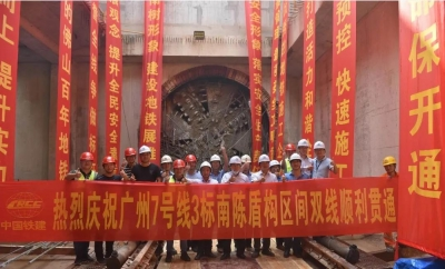 廣州地鐵7號線:陳村境內盾構全線貫通