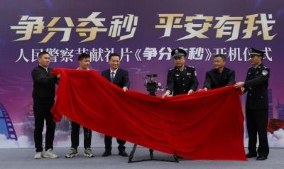 禅城公安反诈大片《争分夺秒》开机 献礼首个警察节