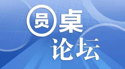 圆桌论坛|跨城文化强强联手 打造人文湾区超级IP