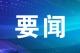 禅城区通过一批人事任免  张瑞享任禅城区应急管理局局长