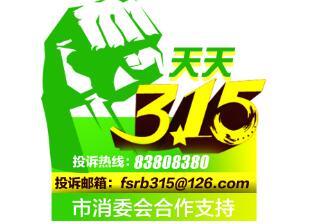 """三水""""3·15""""活動今日啟動  共促放心消費"""