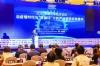 2021中國實體經濟論壇在佛山舉行