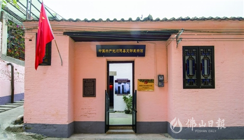 中共顺德县支部:将工农运动火种撒遍顺德