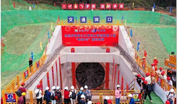 捷报!珠三角水资源配置工程首个交通隧洞贯通