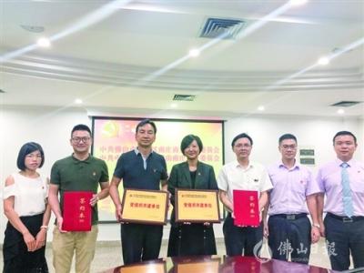 """南庄商会党支部:打造党建样板 迎接禅城企业""""回家"""""""