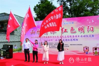 高明区明城镇成立红色文化传承志愿服务队