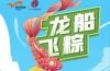 """佛山GK联合桂城上线""""龙船飞粽"""""""