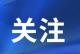 周知!禪城綠茵鳴苑小區周邊公交站點恢復正常??? title=