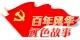 红色故事 黄仕聪:为革命事业献出生命