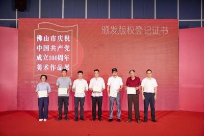 """庆祝中国共产党成立100周年美术作品展入选作品获颁""""版权登记证书"""""""