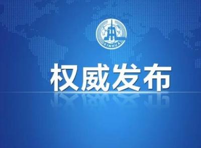 中共中央办公厅中共中央对外联络部公告