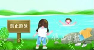 加强看护教育 避免儿童溺水
