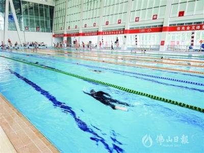 高明体育中心游泳馆恢复对外开放