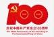 而今迈步从头越 ——中国共产党成立100周年庆典启示