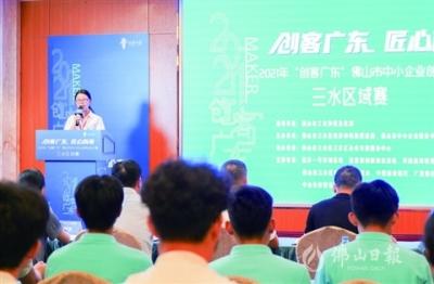 """""""创客广东""""佛山市中小企业创新创业大赛三水区域赛举行"""